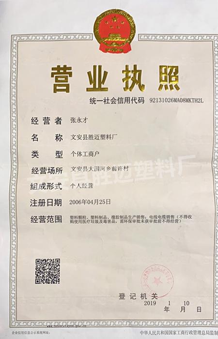 文安县胜迈塑料厂